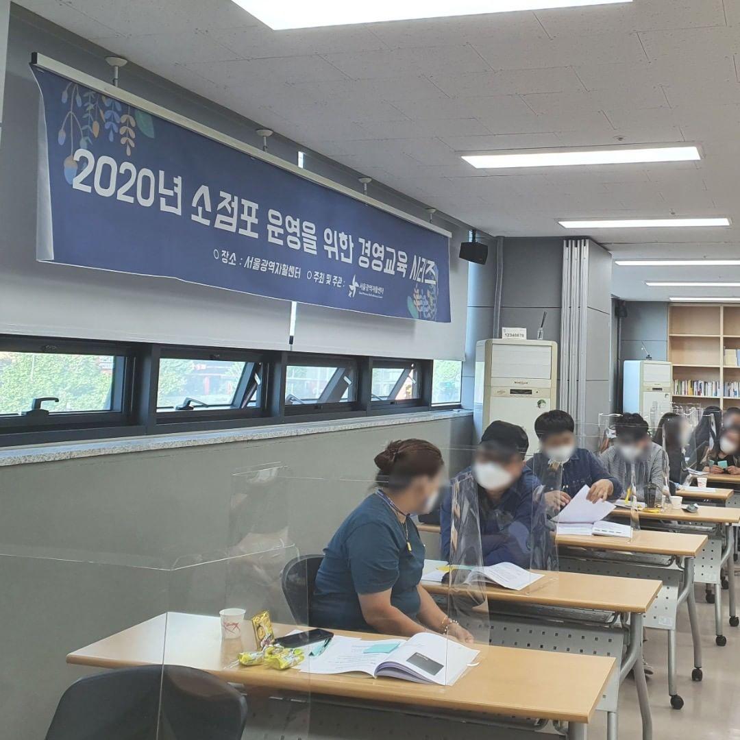 서울광역자활센터에서 공감이해교육
